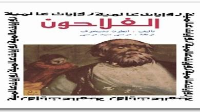 Photo of رواية الفلاحون أنطون تشيخوف PDF