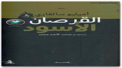 Photo of رواية القرصان الأسود اميليو سالغاري PDF