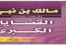Photo of كتاب القضايا الكبرى مالك بن نبي PDF