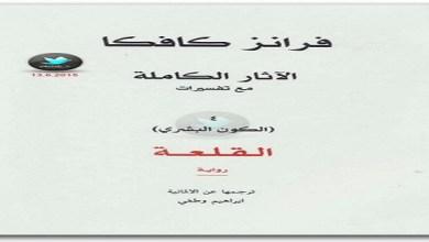 Photo of رواية القلعة وقصص أخرى فرانز كافكا PDF