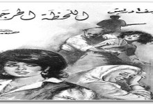 Photo of كتاب اللحظة الحرجة يوسف إدريس PDF