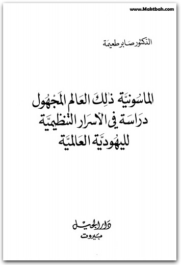 تحميل كتاب الماسونية ذلك العالم المجهول pdf