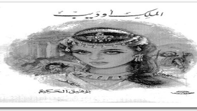 Photo of كتاب الملك أوديب توفيق الحكيم PDF