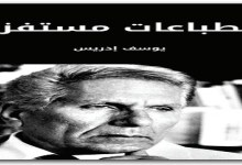 مستفزة يوسف إدريس Maktbah.Net 4 1