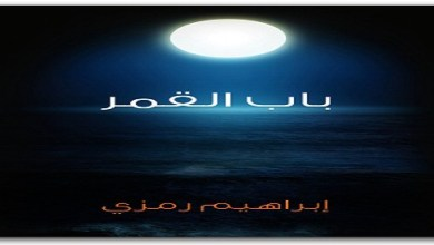 Photo of رواية باب القمر إبراهيم رمزي PDF