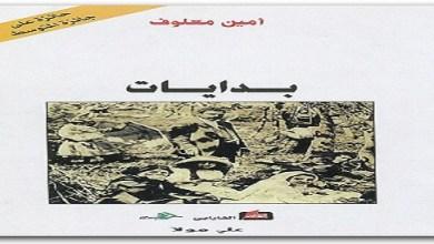 Photo of كتاب بدايات أمين معلوف PDF