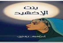 Photo of كتاب بنت الاخشيد إبراهيم رمزي PDF