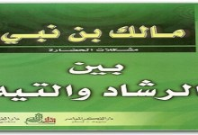 Photo of كتاب بين الرشاد والتيه مالك بن نبي PDF