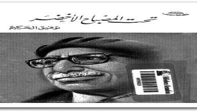 Photo of كتاب تحت المصباح الأخضر توفيق الحكيم PDF