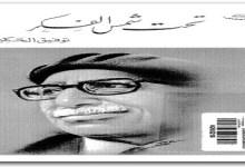 Photo of كتاب تحت شمس الفكر توفيق الحكيم PDF