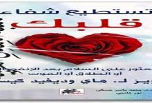 Photo of كتاب تستطيع شفاء قلبك لويز هاي PDF