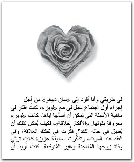 شفاء قلبك لويز هاي Maktbah.Net 4