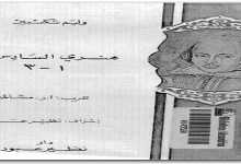 Photo of مسرحية ثلاثية هنري السادس وليم شكسبير PDF