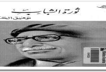 Photo of كتاب ثورة الشباب توفيق الحكيم PDF