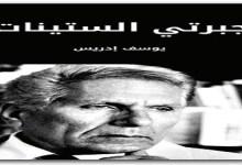 الستينات يوسف إدريس Maktbah.Net 1