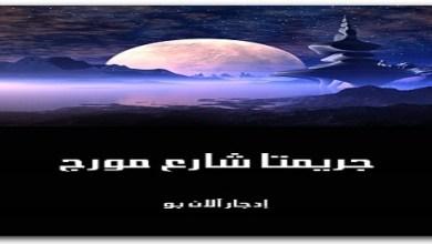 Photo of كتاب جريمتا شارع مورج إدغار آلان بو PDF