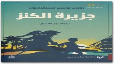 Photo of رواية جزيرة الكنز روبرت لويس ستيفنسون PDF