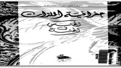 الملذات إبراهيم محمود www.Maktbah.net 2