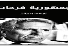 فرحات يوسف إدريس Maktbah.Net 2