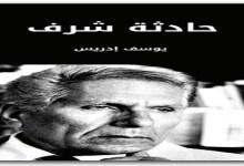 شرف يوسف إدريس Maktbah.Net 4