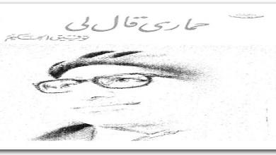 Photo of كتاب حماري قال لي توفيق الحكيم PDF