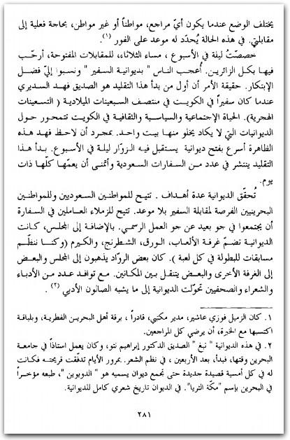 كتاب حياة فى الادارة غازي بن عبد الرحمن القصيبي Pdf المكتبة