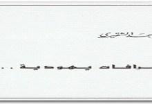 Photo of كتاب خرافات يهودية أحمد الشقيري PDF