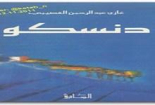 Photo of رواية دنسكو غازي بن عبد الرحمن القصيبي PDF