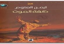 Photo of رواية ذائقة الموت أيمن العتوم PDF