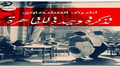 Photo of رواية تذكرة وحيدة للقاهرة أشرف العشماوي PDF