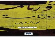 Photo of كتاب روزنامة محمد الرطيان PDF