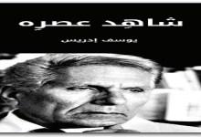 عصره يوسف إدريس Maktbah.Net 4