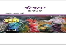 Photo of رواية صولو نور عبد المجيد PDF