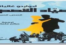 Photo of رواية صياد القصص إدواردو غاليانوPDF