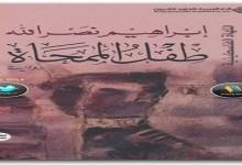 Photo of رواية طفل الممحاة الملهاة الفلسطينية إبراهيم نصر الله PDF