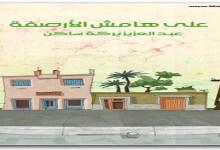 Photo of رواية على هامش الأرصفة عبد العزيز بركة ساكن PDF