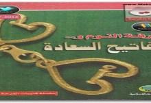 Photo of كتاب غرفة النوم مفاتيح السعادة سلسلة كتيبات الفرحة PDF
