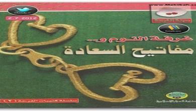 النوم مفاتيح السعادة سلسلة مجلة الفرحة www.Maktbah.net 3