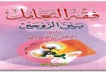 Photo of كتاب فقه التعامل بين الزوجين وقبسات من بيت النبوة مصطفى بن العدوي PDF