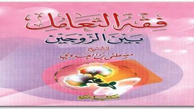 التعامل بين الزوجين مصطفى بن العدوي www.Maktbah.net 4