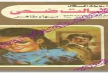 Photo of رواية قالت ضحى بهاء طاهر PDF