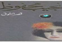 Photo of رواية قصر الشوق نجيب محفوظ PDF