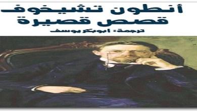 Photo of قصص قصيرة أنطون تشيخوف PDF