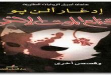 Photo of كتاب قناع الموت الأحمر وقصص أخرى إدغار آلان بو PDF