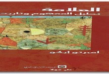 Photo of كتاب العلامة تحليل المفهوم وتاريخه أمبرتو إيكو PDF