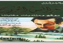 Photo of كتاب عرائس المروج جبران خليل جبران PDF