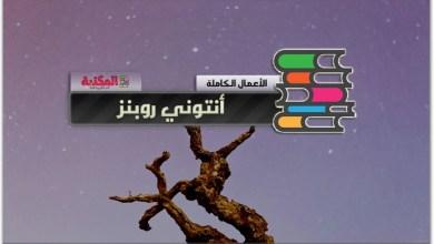Photo of كتب أنتوني روبنز PDF الأعمال الكاملة