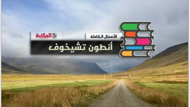 Photo of كتب أنطون تشيخوف PDF الأعمال الكاملة
