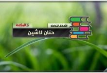 Photo of كتب حنان لاشين PDF الأعمال الكاملة