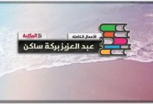 Photo of كتب عبد العزيز بركة ساكن PDF الأعمال الكاملة